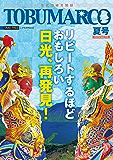 TOBUMARCO(トウブマルコ) vol.72 2019年夏号