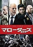 マローダーズ 襲撃者 [DVD]