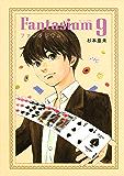 ファンタジウム(9) (モーニングコミックス)