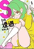 Sとの遭遇(1) (ヤングマガジンコミックス)