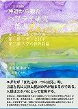 神道から観たヘブライ研究三部書―言霊学事始
