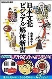 日本文化 ビジュアル解体新書 (SBビジュアル新書)