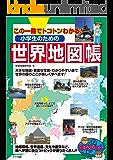 この一冊でトコトンわかる! 小学生のための世界地図帳 まなぶっく