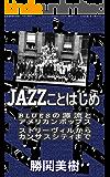 JAZZことはじめ: Bluesの源流とアメリカンポップス