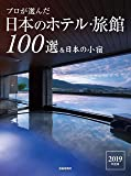 プロが選んだ日本のホテル・旅館100選&日本の小宿 2019年版