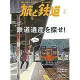 旅と鉄道 2019年3月号 鉄道遺産を探せ!