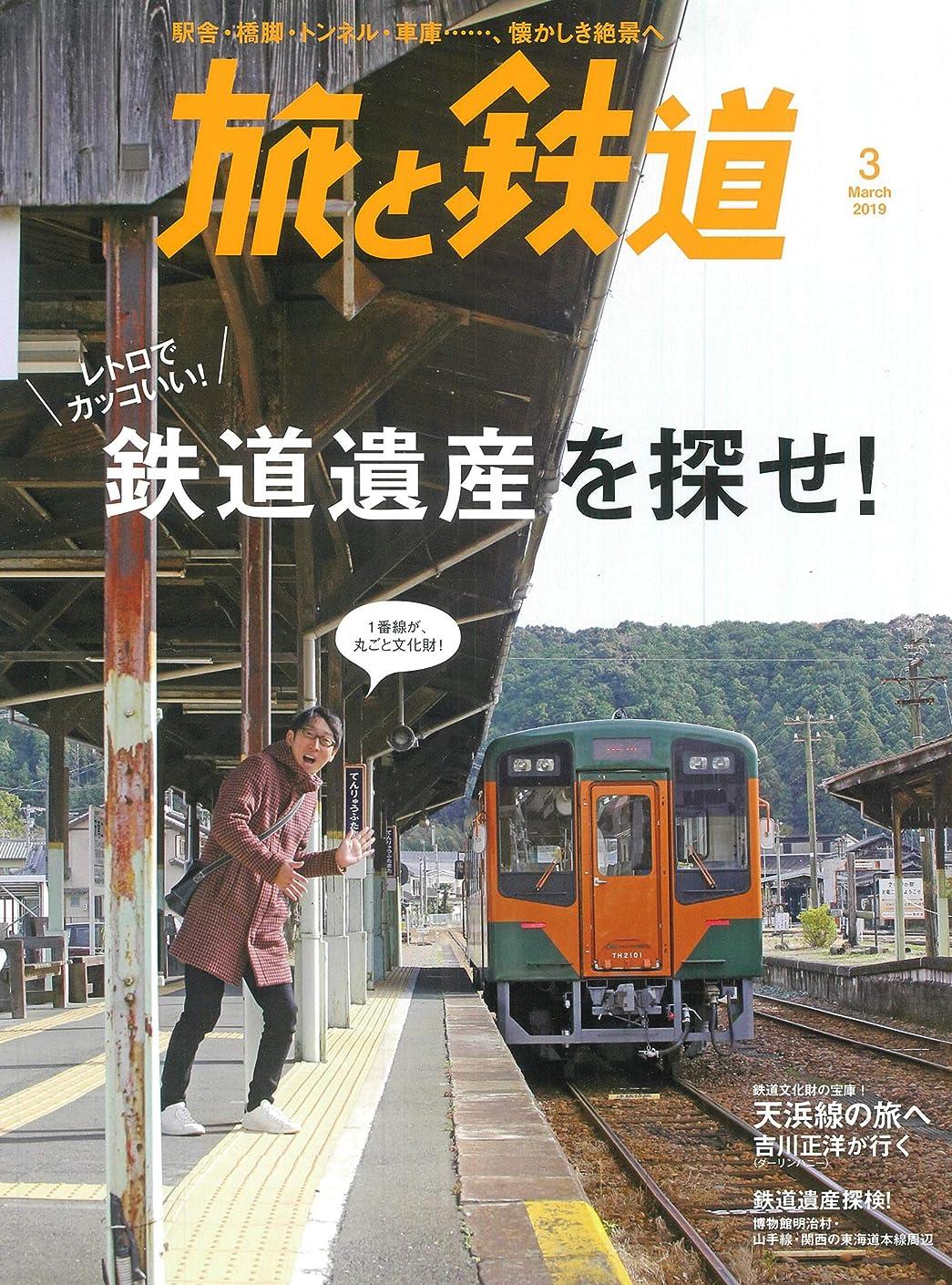 起きている鉄卒業記念アルバムナショナル ジオグラフィック日本版 2017年5月号 [雑誌]