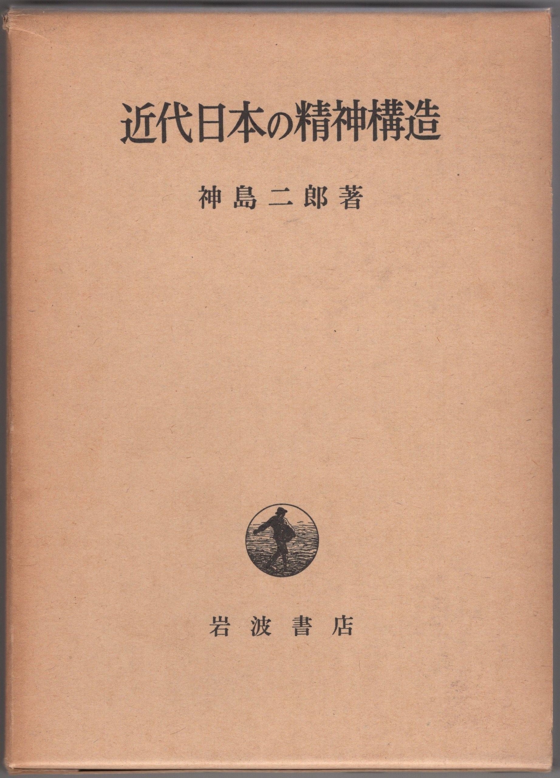 近代日本の精神構造 (1961年) | ...