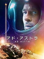 アド・アストラ (字幕版)