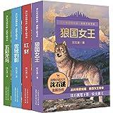 沈石溪动物小说感悟生命书系(1-4)(套装共4册)