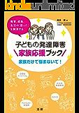 子どもの発達障害 家族応援ブック