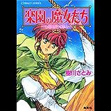 楽園の魔女たち ~七日間だけの恋人~ (集英社コバルト文庫)