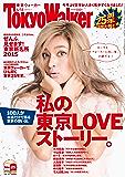 TokyoWalker東京ウォーカー 2015 No.7<TokyoWalker> [雑誌]