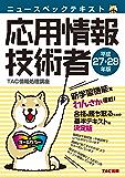 ニュースペックテキスト 応用情報技術者 平成27・28年 (TAC出版)