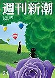 週刊新潮 2017年 6/1 号 [雑誌]