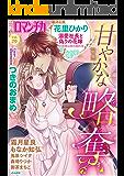 禁断Loversロマンチカ Vol.29 甘やかな略奪 [雑誌]