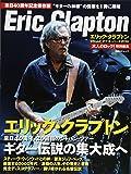 大人のロック! 特別編集 エリック・クラプトン レジェンド・オブ・スーパーギタリスト (日経BPムック)