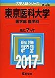東京医科大学(医学部〈医学科〉) (2017年版大学入試シリーズ)