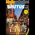 BRUTUS特別編集 増補版  台湾