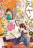 元ヤンパパ と ヒツジ先生 よつば 1【電子特典付き】 (フルールコミックス)
