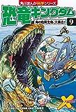 恐竜キングダム(9) 海の危険生物、大集合! (角川まんが科学シリーズ)