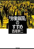 「労働鎖国」のすすめ (PHP文庫)