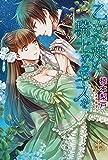 乙女の頬に、騎士からキスを【書店限定ペーパー付】 (プリエール文庫)