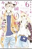 午前0時、キスしに来てよ(6) (別冊フレンドコミックス)