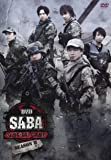 DVD SABA SURVIVAL GAME SEASONIII #2