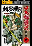 日本極道史~昭和編 6