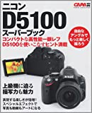 ニコンD5100スーパーブック (カメラムック)