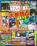 パチスロ必勝ガイドMAX 2019年 5月号