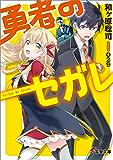 勇者のセガレ (電撃文庫)