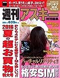 週刊アスキー特別編集 2016夏の超お買物特大号 (アスキームック)