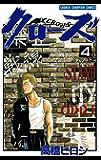 クローズ(4) (少年チャンピオン・コミックス)