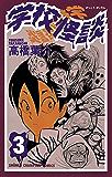 学校怪談(3) (少年チャンピオン・コミックス)