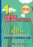 1級建築施工管理技術検定試験問題解説集録版〈2016年版〉