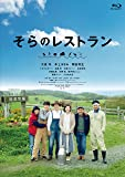 【Amazon.co.jp限定】そらのレストラン Blu-ray(特典DVD Amazonバージョン付)