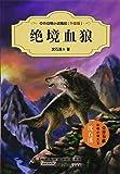 绝境血狼(升级版)/中外动物小说精品