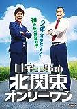 U字工事の北関東オンリーワン [DVD]