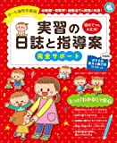 0~5歳児年齢別 実習の日誌と指導案 完全サポート (しんせい保育の本)
