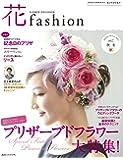 フラワーデザイナー花ファッション vol.7(Autumn Wi プリザーブドフラワー大特集!