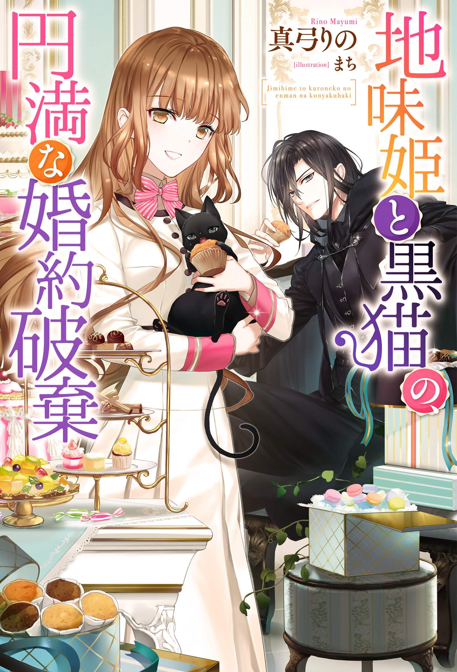 地味 姫 と 黒 猫 の 婚約 破棄 地味姫と黒猫の、円満な婚約破棄 (Mノベルスf)