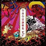 全身全霊謳歌集【初回限定盤】(2CD)