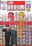 JTB時刻表2020年2月号
