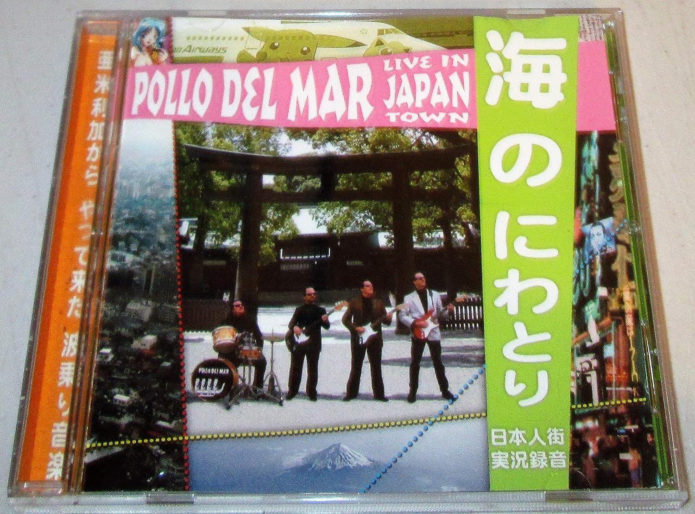 Pollo Del Mar, Ferenc Dobronyi - Live in Japan Town CD ...