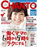 CHANTO 2017年 02月号 [雑誌]
