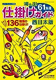 海&川61魚種 仕掛けガイド西日本版 [雑誌]