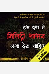 Iss Desh Mein Military Shasan Laga Dena Chahiye [Military Rule Should Be Imposed in This Country] Audible Audiobook