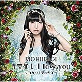 キマグレ I love you~ワタシを見つけて~[通常盤 CD  (D)]